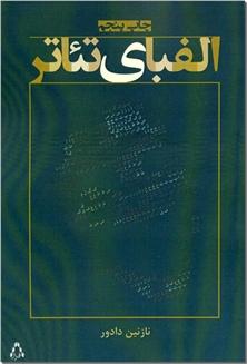 کتاب الفبای تئاتر - سینما و تئاتر - خرید کتاب از: www.ashja.com - کتابسرای اشجع
