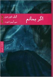 کتاب اگر بمانم - ادبیات داستانی - رمان - خرید کتاب از: www.ashja.com - کتابسرای اشجع