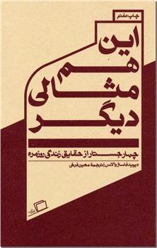 کتاب این هم مثالی دیگر - چهار جستار از حقایق زندگی روزمره - خرید کتاب از: www.ashja.com - کتابسرای اشجع