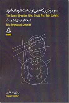 کتاب سوموکاری که نمی توانست تنومند شود - ادبیات داستانی - رمان - خرید کتاب از: www.ashja.com - کتابسرای اشجع