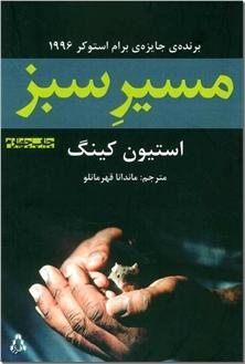 کتاب مسیر سبز - ادبیات داستانی - رمان - خرید کتاب از: www.ashja.com - کتابسرای اشجع