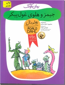 کتاب جیمز و هلوی غول پیکر - داستان نوجوانان - خرید کتاب از: www.ashja.com - کتابسرای اشجع