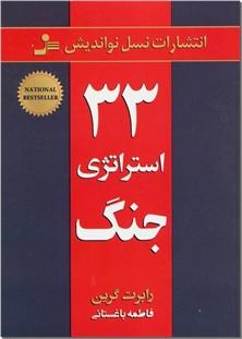 کتاب 33 استراتژی جنگ - روانشناسی زندگی - خرید کتاب از: www.ashja.com - کتابسرای اشجع
