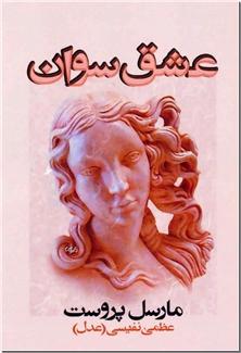 کتاب عشق سوان - ادبیات داستانی - رمان - خرید کتاب از: www.ashja.com - کتابسرای اشجع