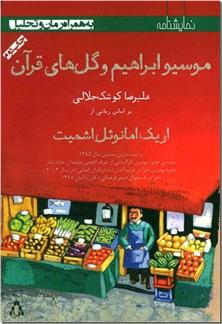کتاب موسیو ابراهیم و گل های قرآن - نمایشنامه - خرید کتاب از: www.ashja.com - کتابسرای اشجع
