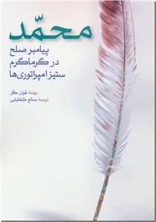 کتاب محمد پیامبر صلح - در گرماگرم ستیز امپراتوری ها - خرید کتاب از: www.ashja.com - کتابسرای اشجع