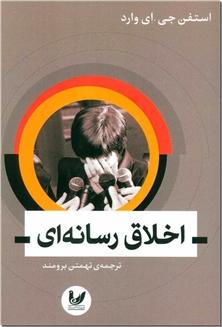 کتاب اخلاق رسانه ای -  - خرید کتاب از: www.ashja.com - کتابسرای اشجع