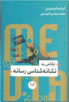 کتاب نگاهی به نشانه شناسی رسانه - نشانه شناسی رسانه های جمعی - خرید کتاب از: www.ashja.com - کتابسرای اشجع