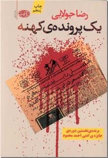 کتاب یک پرونده کهنه - ادبیات داستانی - رمان - خرید کتاب از: www.ashja.com - کتابسرای اشجع