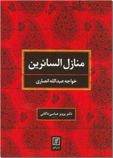 کتاب منازل السائرین - 2زبانه - متون کهن عرفانی - خرید کتاب از: www.ashja.com - کتابسرای اشجع