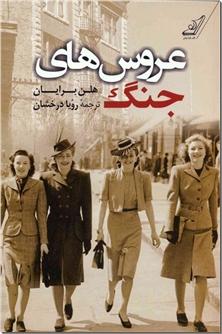 کتاب عروس های جنگ - ادبیات داستانی - رمان - خرید کتاب از: www.ashja.com - کتابسرای اشجع
