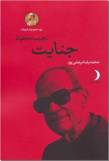 کتاب جنایت - مجموعه داستان کوتاه - خرید کتاب از: www.ashja.com - کتابسرای اشجع