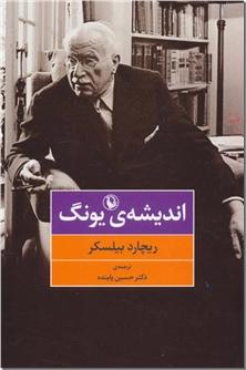کتاب اندیشه یونگ - فلسفه و روانشناسی - خرید کتاب از: www.ashja.com - کتابسرای اشجع