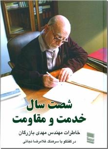 کتاب شصت سال خدمت و مقاومت 1 - خاطرات مهندس مهدی بازرگان - خرید کتاب از: www.ashja.com - کتابسرای اشجع