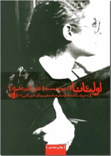 کتاب اولئانا - نمایشنامه - خرید کتاب از: www.ashja.com - کتابسرای اشجع