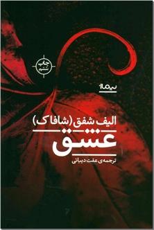 کتاب عشق - الیف شافاک - ادبیات داستانی - رمان - خرید کتاب از: www.ashja.com - کتابسرای اشجع