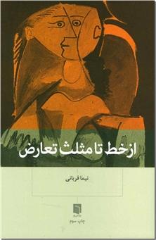 کتاب از خط تا مثلث تعارض - خودآگاهی و خودشناسی - خرید کتاب از: www.ashja.com - کتابسرای اشجع