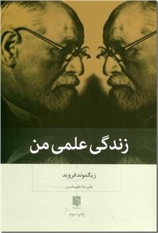 کتاب زندگی علمی من - زندگینامه فروید - خرید کتاب از: www.ashja.com - کتابسرای اشجع
