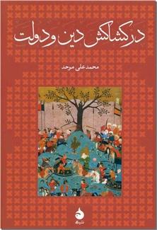 کتاب در کشاکش دین و دولت - تاریخ ایران - خرید کتاب از: www.ashja.com - کتابسرای اشجع