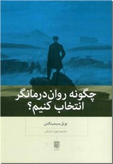 کتاب چگونه روان درمانگر انتخاب کنیم - روانشناسی و روان درمانگری - خرید کتاب از: www.ashja.com - کتابسرای اشجع