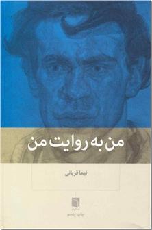 کتاب من به روایت من - خودآگاهی و خودشناسی - خرید کتاب از: www.ashja.com - کتابسرای اشجع