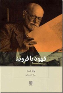 کتاب قهوه با فروید - زندگینامه فروید - خرید کتاب از: www.ashja.com - کتابسرای اشجع