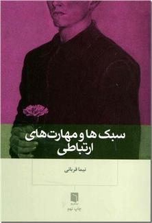 کتاب سبک ها و مهارت های ارتباطی - روانشناسی ارتباط - خرید کتاب از: www.ashja.com - کتابسرای اشجع