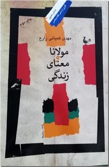 کتاب مولانا و معنای زندگی - معنا از نگاه مولانا - خرید کتاب از: www.ashja.com - کتابسرای اشجع