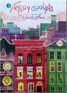 کتاب خانواده وندربیکر - ساکنین خیابان 141 - خرید کتاب از: www.ashja.com - کتابسرای اشجع