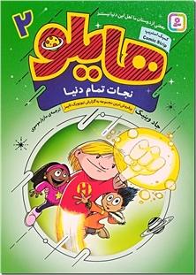 کتاب هایلو 2 - نجات تمام دنیا - داستان نوجوانان کمیک استریپ - خرید کتاب از: www.ashja.com - کتابسرای اشجع