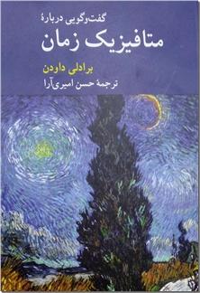 کتاب گفت و گویی درباره متافیزیک زمان - گفتگوهایی خیالی-فلسفی درباره زمان - خرید کتاب از: www.ashja.com - کتابسرای اشجع