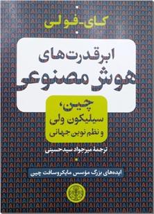 کتاب ابرقدرت های هوش مصنوعی - ایده های بزرگ موسس مایکروسافت چین - خرید کتاب از: www.ashja.com - کتابسرای اشجع