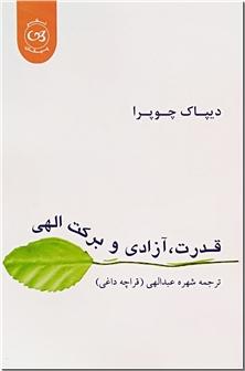 کتاب قدرت آزادی و برکت الهی - راهنمای بزرگترین قدرت جهان - خرید کتاب از: www.ashja.com - کتابسرای اشجع