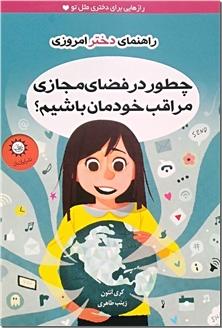 کتاب چطور در فضای مجازی مراقب خودمان باشیم - راهنمای دختر امروزی - خرید کتاب از: www.ashja.com - کتابسرای اشجع