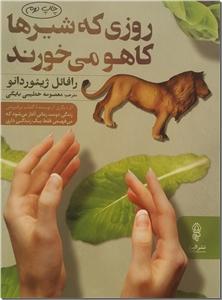 کتاب روزی که شیرها کاهو می خورند - رمان روانشناسی - خرید کتاب از: www.ashja.com - کتابسرای اشجع