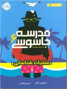کتاب مدرسه جاسوسی 6 - عملیات شناسایی - خرید کتاب از: www.ashja.com - کتابسرای اشجع