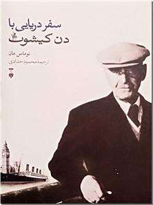 کتاب سفر دریایی با دن کیشوت - یادداشت های توماس مان از اولین سفرش به آمریکا - خرید کتاب از: www.ashja.com - کتابسرای اشجع