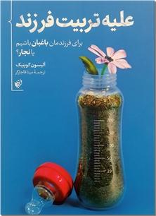 کتاب علیه تربیت فرزند - برای فرزندمان باغبان باشیم یا نجار؟ - خرید کتاب از: www.ashja.com - کتابسرای اشجع