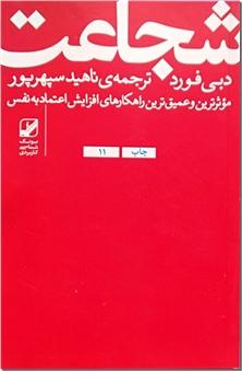کتاب شجاعت - موثرترین و عمیق ترین راهکارهای افزایش اعتماد به نفس - خرید کتاب از: www.ashja.com - کتابسرای اشجع