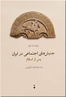 کتاب جنبش های اجتماعی در ایران - ایران پس از اسلام - خرید کتاب از: www.ashja.com - کتابسرای اشجع