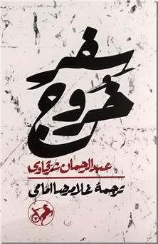 کتاب سفر خروج - ذکر مصیبت امام حسین - نمایشنامه - خرید کتاب از: www.ashja.com - کتابسرای اشجع