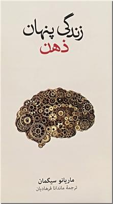کتاب زندگی پنهان ذهن - عملکرد ذهن - خرید کتاب از: www.ashja.com - کتابسرای اشجع