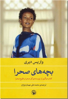 کتاب بچه های صحرا - جامعه شناسی زنان - خرید کتاب از: www.ashja.com - کتابسرای اشجع