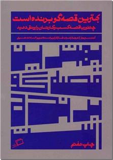 کتاب بهترین قصه گو برنده است - چطور با قصه کسب و کارتان را رونق دهید - خرید کتاب از: www.ashja.com - کتابسرای اشجع
