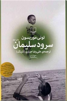کتاب سرود سلیمان - ادبیات داستانی - خرید کتاب از: www.ashja.com - کتابسرای اشجع