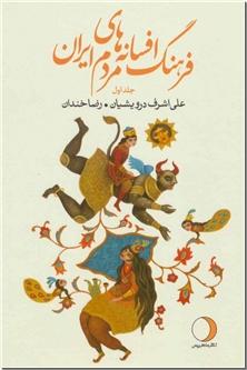 کتاب فرهنگ افسانه های مردم ایران 1 - مجموعه داستان های ایرانی - خرید کتاب از: www.ashja.com - کتابسرای اشجع