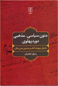 کتاب متون سیاسی مذهبی دوره پهلوی - تاریخ جنبش های اسلامی - خرید کتاب از: www.ashja.com - کتابسرای اشجع