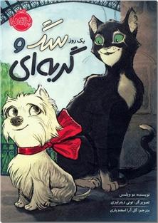 کتاب یک روز سگ و گربه ای - داستان نوجوانان - خرید کتاب از: www.ashja.com - کتابسرای اشجع