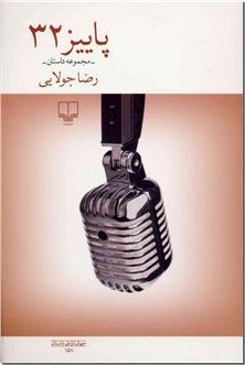 کتاب پاییز 32 - مجموعه داستان های ایرانی - خرید کتاب از: www.ashja.com - کتابسرای اشجع
