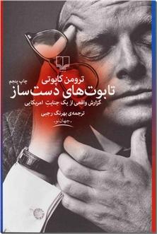 کتاب تابوت های دست ساز - گزارش واقعی از جنایتی امریکایی - خرید کتاب از: www.ashja.com - کتابسرای اشجع